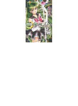 美少女戦士セーラームーン 9 新装版 (KCデラックス)(KCデラックス)