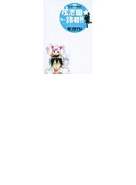 茂志田★諸君!! モリタイシ傑作集 (少年サンデーコミックス)