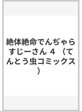 絶体絶命でんぢゃらすじーさん 4(てんとう虫コミックス)