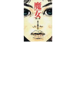 魔女 1 (Big comics ikki)(IKKI コミックス)