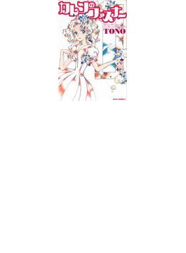 カレンのファスナー (ジェッツコミックス)(ジェッツコミックス)