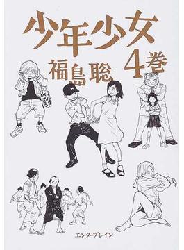 少年少女 4巻 (Beam comix)(ビームコミックス)