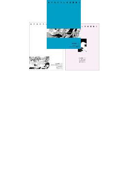 あすなひろし作品選集1~3巻セット