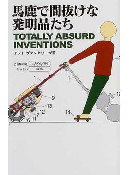 馬鹿で間抜けな発明品たち