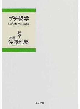 プチ哲学(中公文庫)