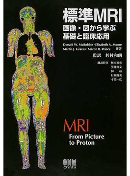 標準MRI 画像・図から学ぶ基礎と臨床応用