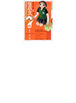 ラバーズ7(サンデーGXコミックス) 7巻セット(サンデーGXコミックス)
