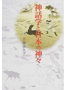 神話学と日本の神々