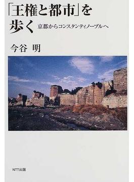「王権と都市」を歩く 京都からコンスタンティノープルへ