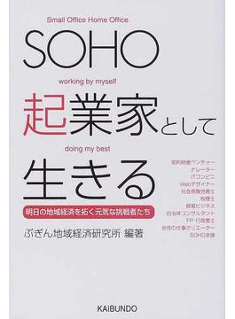 SOHO起業家として生きる 明日の地域経済を拓く元気な挑戦者たち
