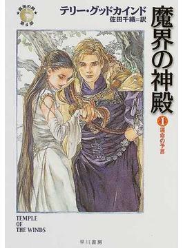 魔界の神殿 1 運命の予言(ハヤカワ文庫 FT)