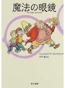 魔法の眼鏡(ハヤカワ文庫 FT)