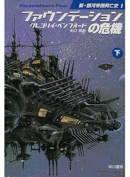 ファウンデーションの危機 下(ハヤカワ文庫 SF)