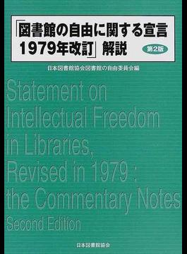 「図書館の自由に関する宣言1979年改訂」解説 第2版