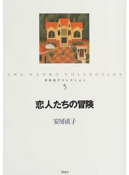 安房直子コレクション 5 恋人たちの冒険
