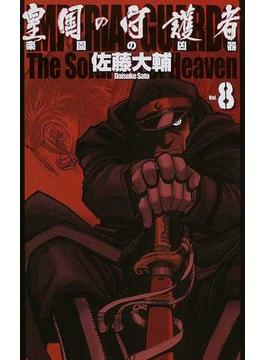 皇国の守護者 8 楽園の凶器(C★NOVELS FANTASIA)
