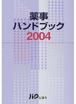 薬事ハンドブック 2004