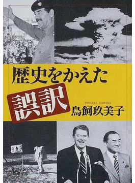 歴史をかえた誤訳(新潮文庫)
