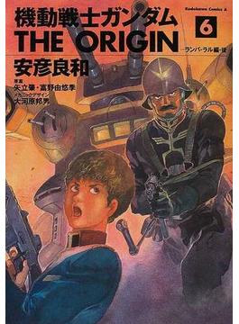 機動戦士ガンダムTHE ORIGIN 6 ランバ・ラル編 後(角川コミックス・エース)