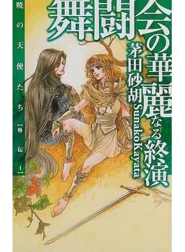 舞闘会の華麗なる終演 暁の天使たち 外伝1(C★NOVELS FANTASIA)