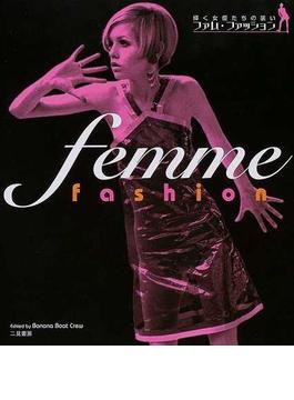 ファム・ファッション