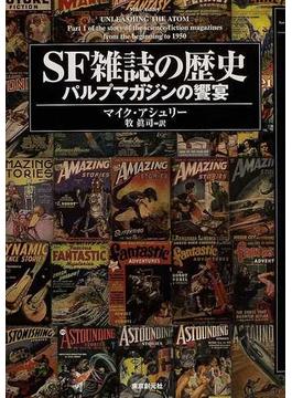 SF雑誌の歴史 パルプマガジンの饗宴