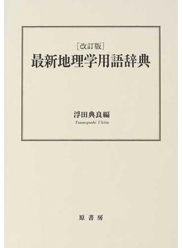 最新地理学用語辞典 改訂版の通...