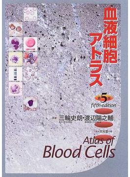 血液細胞アトラス 第5版