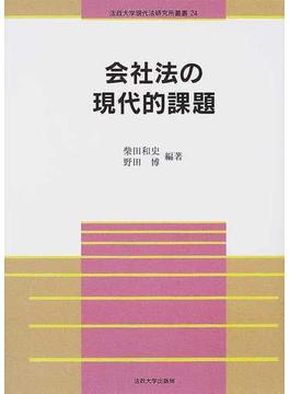 会社法の現代的課題 (法政大学現代法研究所叢書)の表紙