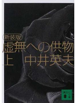 虚無への供物 新装版 上(講談社文庫)