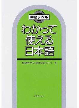 わかって使える日本語 中級レベル
