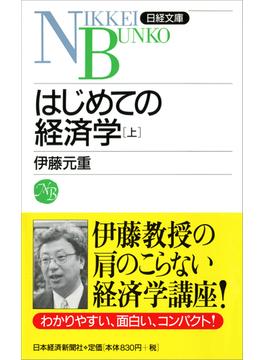 はじめての経済学 上(日経文庫)