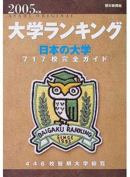 大学ランキング 日本で初の総合評価! 2005年版(朝日オリジナル)