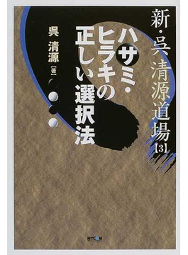 新・呉清源道場 3 ハサミ・ヒラキの正しい選択法