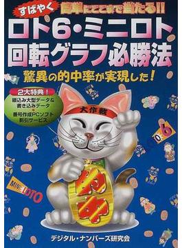 ロト6・ミニロト回転グラフ必勝法