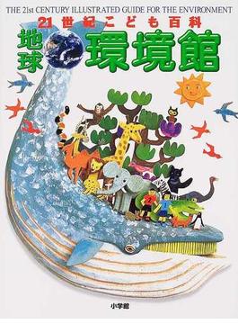 21世紀こども百科地球環境館