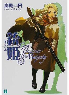銃姫 1 Gun princess the majesty(MF文庫J)