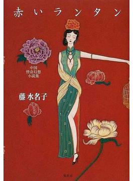 赤いランタン 中国怪奇幻想小説集