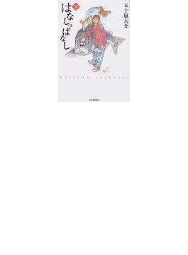 はなしっぱなし(九竜コミックス) 2巻セット
