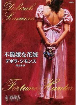 不機嫌な花嫁(ハーレクイン・ヒストリカル文庫)