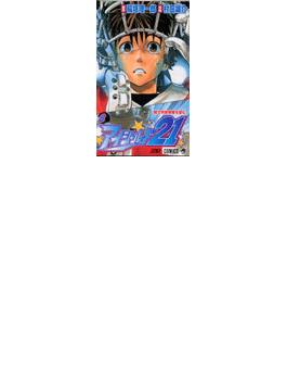 アイシールド21 8 戦士何故強者を望む(ジャンプコミックス)