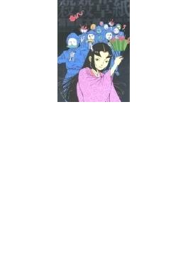 殺殺草紙 大江戸奇騒天外 (PEACEコミックス)