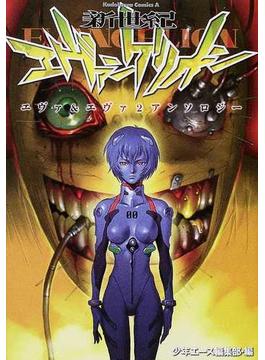新世紀エヴァンゲリオンエヴァ&エヴァ2アンソロジー(角川コミックス・エース)