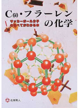 C60・フラーレンの化学 サッカーボール分子のすべてがわかる本 POD版