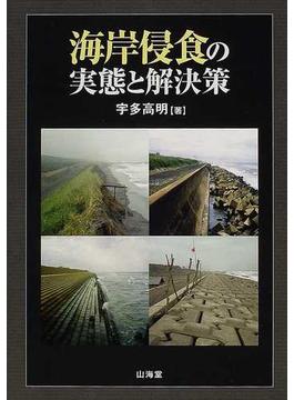 海岸侵食の実態と解決策