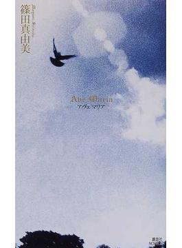 Ave Maria(講談社ノベルス)
