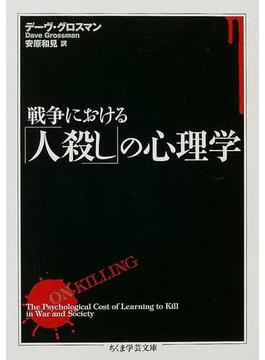 戦争における「人殺し」の心理学(ちくま学芸文庫)