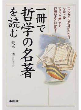 一冊で哲学の名著を読む 『ソクラテスの弁明』から、サルトル『存在と無』まで17冊がよくわかる!