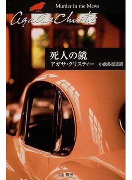 死人の鏡(クリスティー文庫)