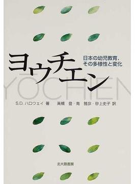 ヨウチエン 日本の幼児教育、その多様性と変化